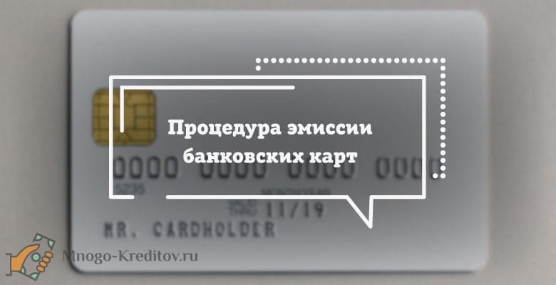 Процедура эмиссии банковских карт