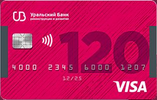 120 дней без процентов от УБРиР