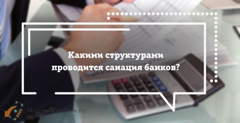 Какими структурами проводится санация банков?