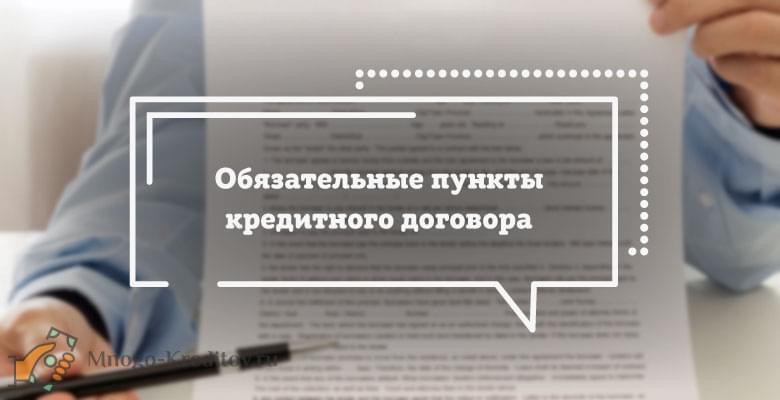 Обязательные пункты кредитного договора