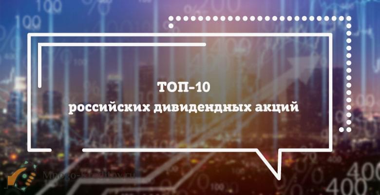 Рейтинг российских дивидендных акций