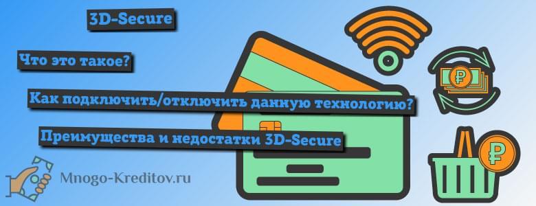 увеличение лимита кредитной карты 3d