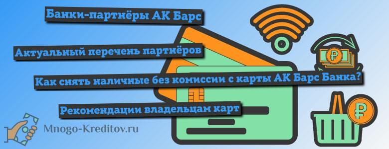 банк хоум кредит партнеры банка самара взять кредит в тинькофф банке под залог автомобиля в банке