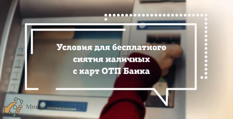 отп банк снятие наличных с кредитной карты какой процент где взять кредит ип как физ лицу