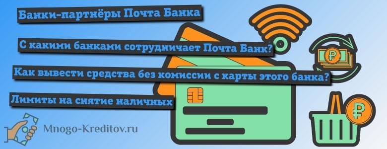 оплатить кредит почта банк через интернет банковской картой сбербанка без комиссии