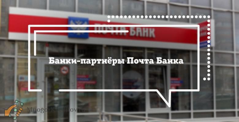 в банкоматах каких банков можно снять деньги без комиссии с карты почта банк