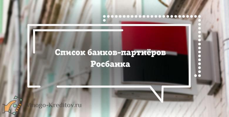 альфа банк банки партнеры снятие без комиссии микрозаймы наличными в москве