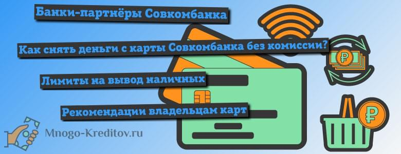 Российский кредит официальный сайт