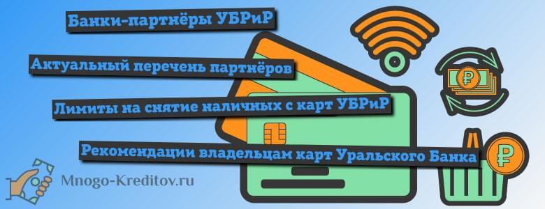 В каких банкаматах можно снять деньги без процентов по карточке убрир