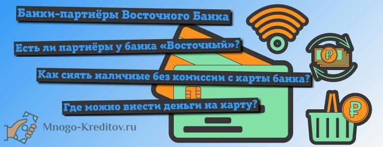 восточный банк пополнение кредитной карты без комиссии займ у частного лица волгоград отзывы