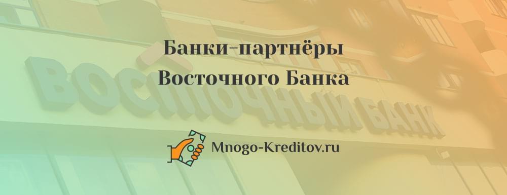 Банки партнеры Восточного экспресс банка без комиссии