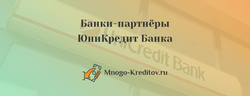 Банки-партнеры ЮниКредит Банка без комиссии
