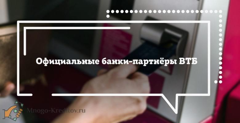 Банки-партнеры альфа-банка для снятия наличных без комиссии красноярск