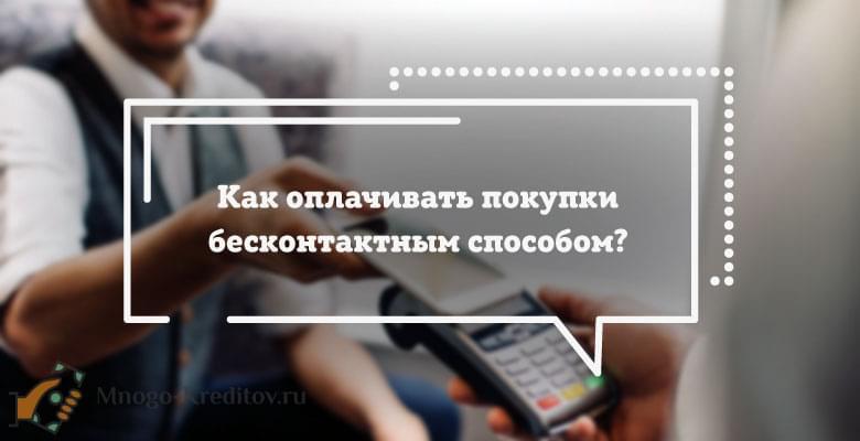 Как оплачивать покупки бесконтактным способом?