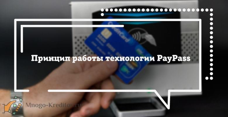 Принцип работы технологии PayPass