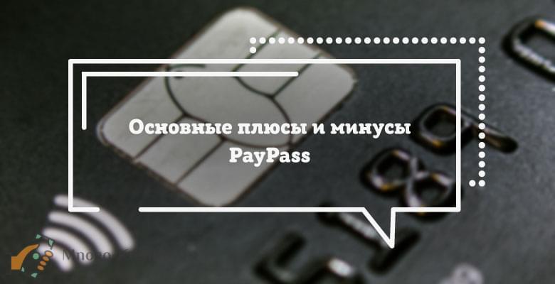 Основные плюсы и минусы PayPass