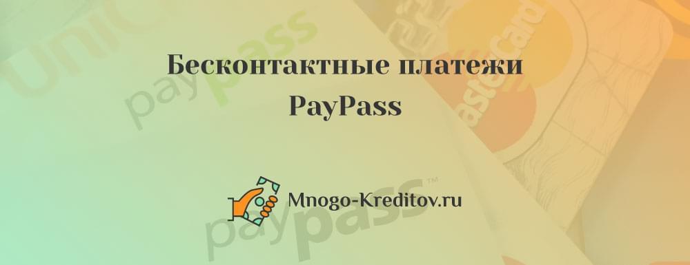 Бесконтактные платежи: что это и как работает