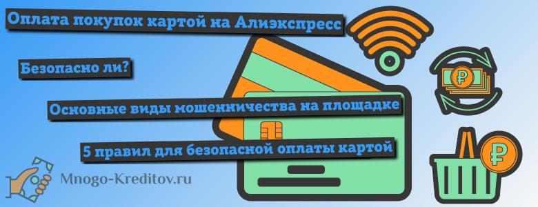 Оплата микрозайма банковской картой