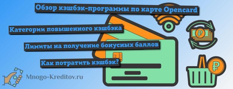 Обзор кэшбэк-программы по карте Opencard