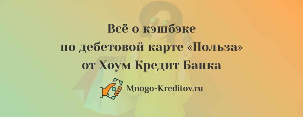 хоум кредит баллы в рубли