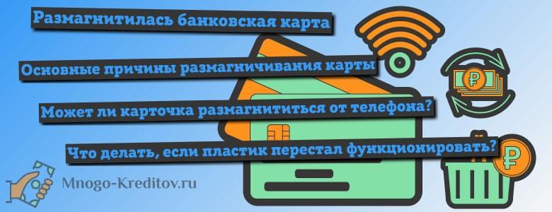 Изображение - Что делать, если банковская карта размагнитилась 2