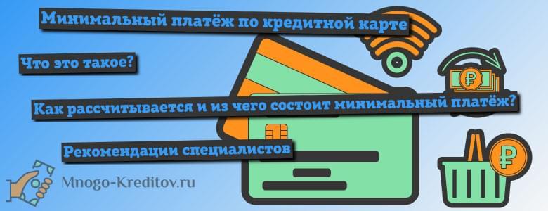Изображение - Как рассчитать минимальный платеж по кредитной карте 2