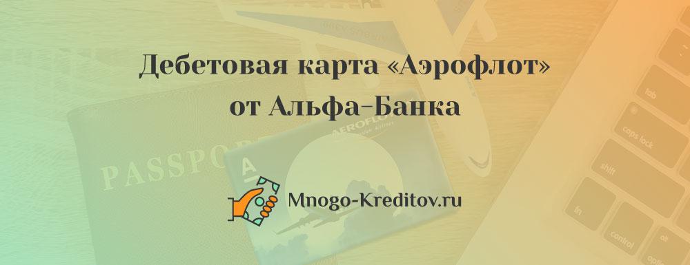 Альфа банк карта аэрофлот бонус