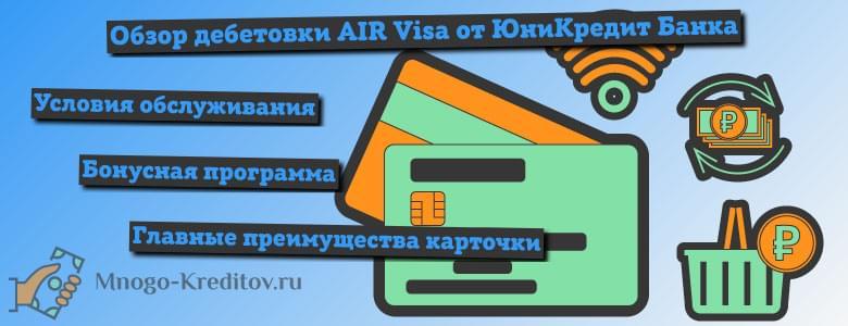 Обзор дебетовки AIR Visa