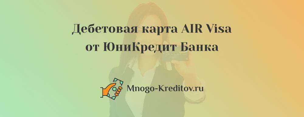 Дебетовая карта Air ЮниКредит Банка