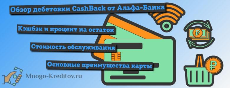 Обзор дебетовки CashBack