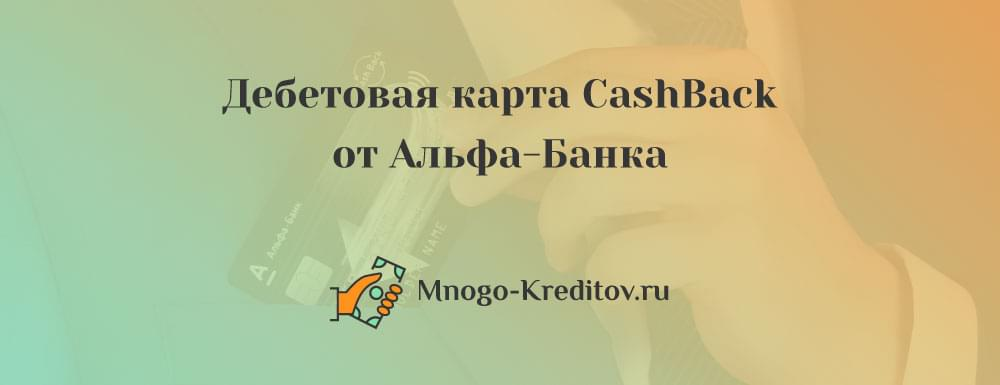 Требования к клиентам дебетовой карты cashback Альфа-Банк в 2020