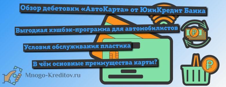 Обзор дебетовки «АвтоКарта Mastercard» от ЮниКредит Банка