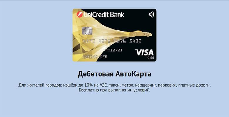 снятие наличных с кредитной карты юникредит банка