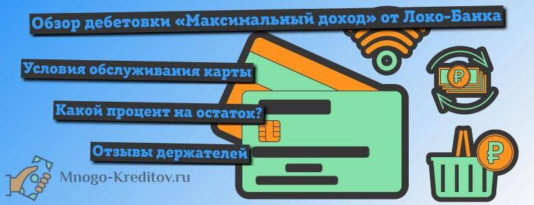 Обзор дебетовки «Максимальный доход» от Локо-Банка
