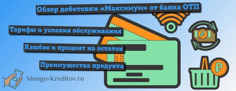 заявка на кредит онлайн все банки