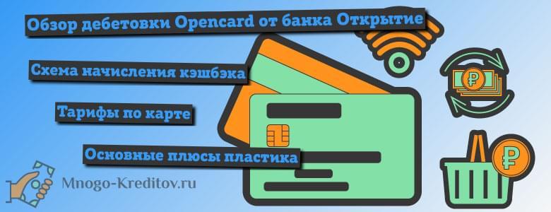 мфо выдающие займы с открытыми просрочками по всей россии на карту
