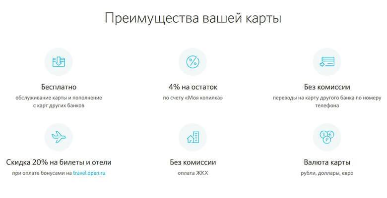 дебетовая карта opencard банка открытие отзывы