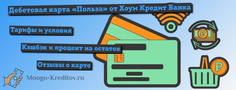 хоум кредит банк офисы в москве на карте