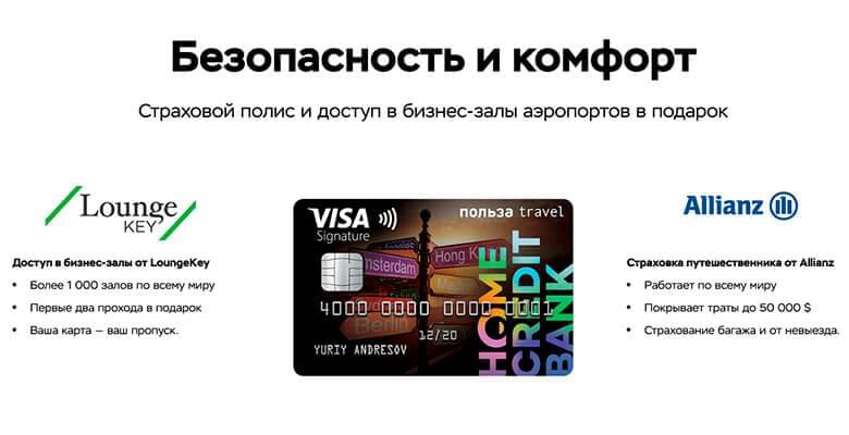 Отзывы о банке хоум кредит банк карта польза