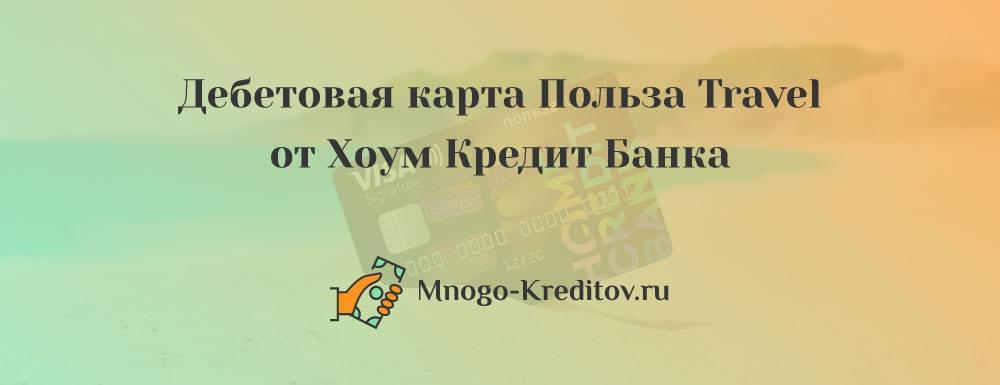 оформить кредитную карту тинькофф через интернет с доставкой на дом красноярск
