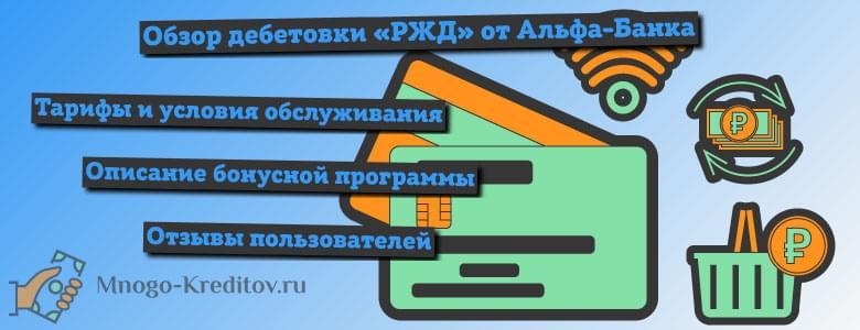 Обзор дебетовки «РЖД» от Альфа-Банка