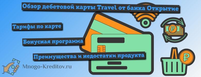рефинансирование кредита в банке открытие для физических лиц 2020 условия отзывы купить сканматик в кредит