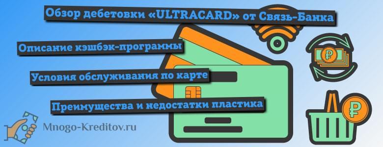 Обзор дебетовки «ULTRACARD» от Связь-Банка