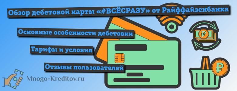 дебетовая карта от райффайзен банка с бесплатным обслуживанием как посмотреть баланс на мтс корпоративный