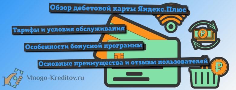 Держатели дебетовых и кредитных карт Тинькофф — Яндекс.