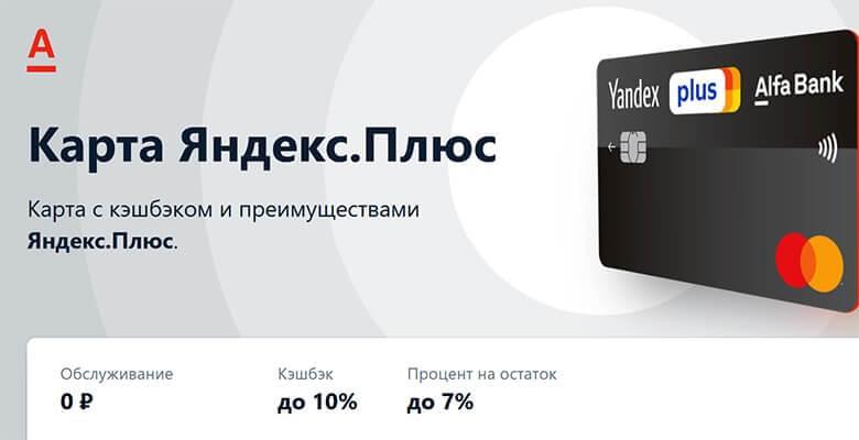 дебетовая карта тинькофф яндекс плюсденьги долг ru