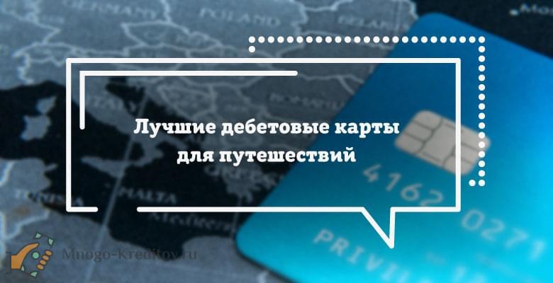 Лучшие кредитные карты с кэшбеком 2020 для путешествий