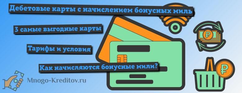 Что является датой миграцтонной карты