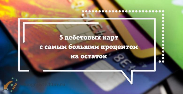 дебетовая карта с большим лимитом снятия наличных в месяц