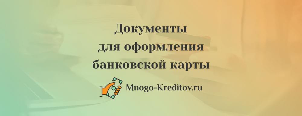 Условия получения и требования карты Халва от Совкомбанка